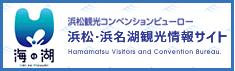 浜松・浜名湖観光情報サイト